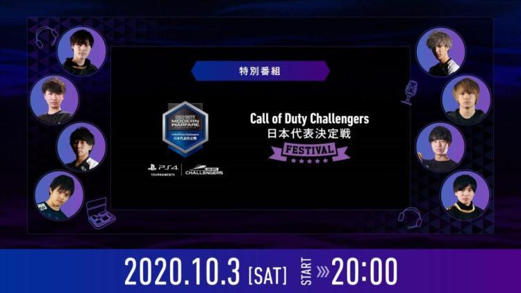 CoD:MW:特別番組「CoD Challengers日本代表決定戦 Festival」10月3日配信、多くのeスポーツファンが楽しめる内容に