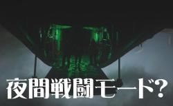 [噂]CoD:MW&ウォーゾーン: 夜間戦闘モード