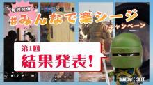 レインボーシックス シージ: #みんなで楽シージ 4週連続キャンペーン!第1回結果発表