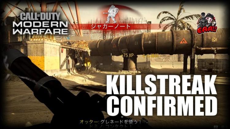 CoD:MW:新お祭りモード「KILLSTREAK CONFIRMED」紹介、デスしてもキルスト継続でジャガノ連発も可能!?