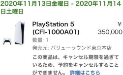 PS5:高額転売にご注意!マーケットプレイスの脆弱性を突き、キャンセル不能な悪質商品を押し付け
