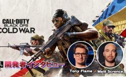 CoD:BOCW:開発者インタビュー、「過去作よりもクラシックなゲーム体験に興味を抱いたんです」