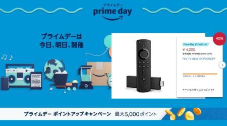 Amazonにて年に1度の「プライムデー」開催中! 復刻ゲーム機やKontrolFreekなどがお買い得