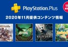 PS5向けPS Plus特典として名作だらけの「PlayStation Plusコレクション」と「ゲームヘルプ」詳細公開、11月の「フリープレイ」タイトルも発表