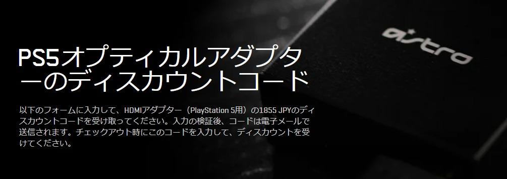 ASTRO-PS5オプティカルアダプターコード-ASTRO-Gaming