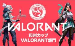 株式会社e,s,KよりEスポーツ業界初の継続型賞金付き大会「和州カップ」の開催発表、第1回大会は『VALORANT』