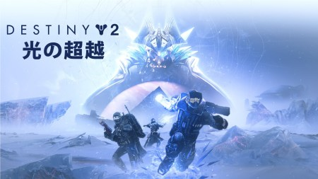 Destiny 2:Bungieへの「光の超越」に関する質問募集!