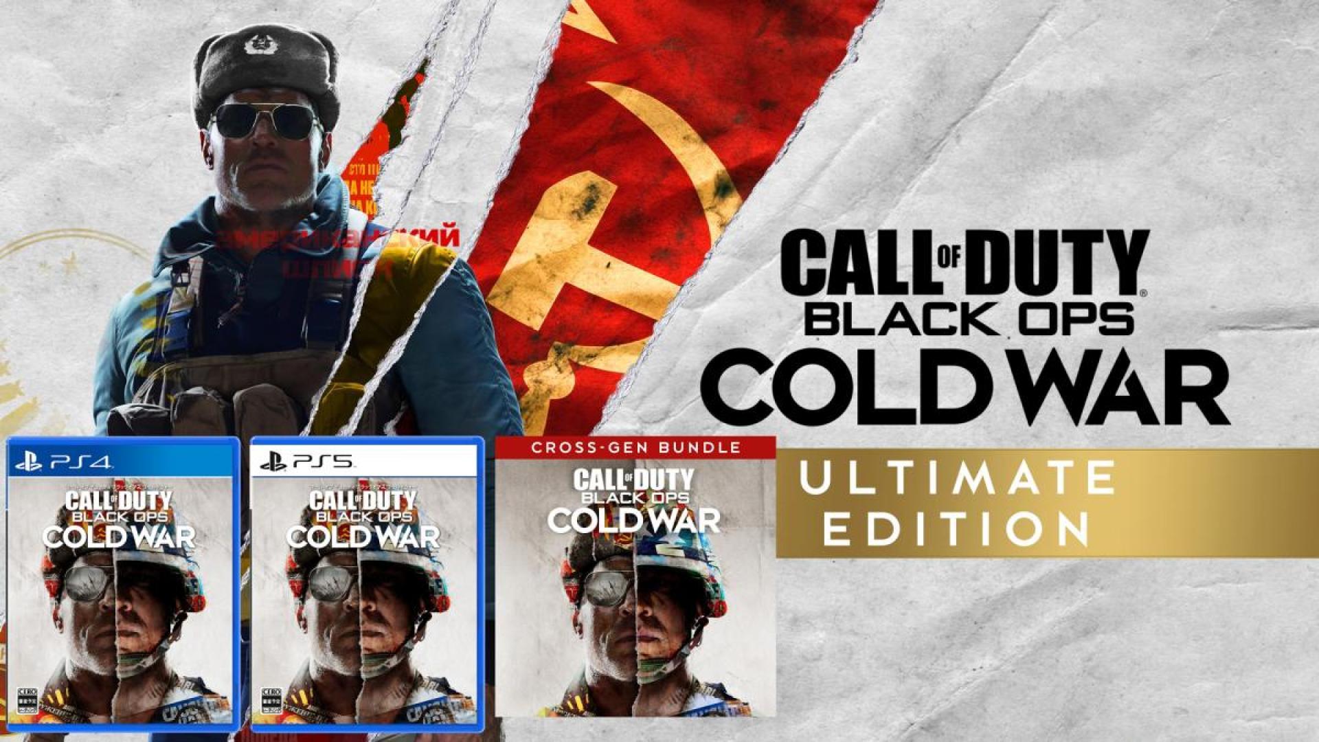 CoD:BOCW:『コール オブ デューティ ブラックオプス コールドウォー』は4つのバージョンのうちどれを買えばいい? おさらいまとめ [Copy]