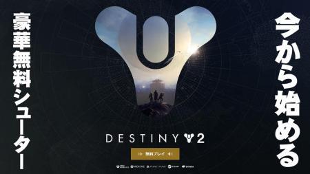 今から始めたい無料FPS『Destiny 2』:未体験なら「今始めるのがベストな理由」と「強キャラ育成方法」 - 完全新規勢向け解説