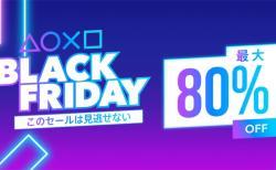 PS Store:オーバーウォッチ67%OFF、レインボーシックスシージ70%OFF、Destiny 2 拡張50%OFFなど「BLACK FRIDAY」セールが実施中(11月30日まで)