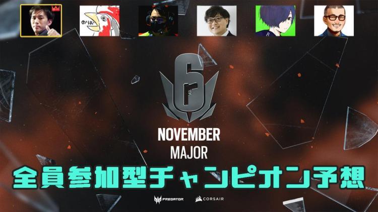 レインボーシックス シージ:コミュニティ全員参加型「APAC Six November Major」予想大会、秋のアジアを制するチームを見極めろ
