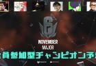 レインボーシックス シージ:全員参加可能「Six November Major APAC」チャンピオン予想大会開催、秋のアジアを制するチームを見極めろ