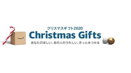 Amazon:「クリスマスギフト2020」が実施中、年末には「ブラックフライデー」と「サイバーマンデー」2つのビックセールを予定