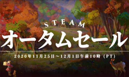 Steam:『ボダラン3』67%OFF、『PUBG』50%OFF、『Destiny 2 』拡張コンテンツ50%OFFなど「オータムセール」が実施中(12月2日午前3時まで)