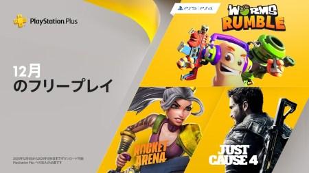 PS Plus 2020年12月:『ジャストコーズ4』『ロケットアリーナ』が無料
