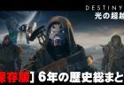 今から始める無料FPS『Destiny 2』: 前作から最新DLC「光の超越」までの6年間のストーリーあらすじ