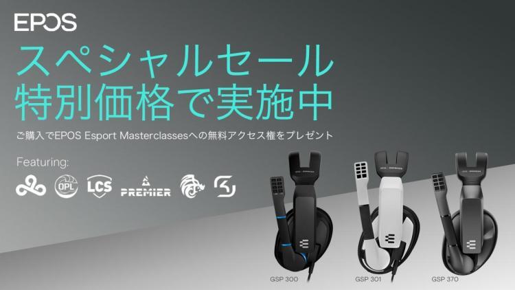 EPOS | SENNHEISER:「GSP 300」シリーズのスペシャルセール実施中、購入でeスポーツマスタークラスの無料アクセス権プレゼント
