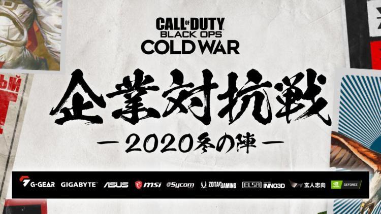 CoD:BOCW:メーカー9社参戦!「Call of Duty: Black Ops Cold War 企業対抗戦 -2020冬の陣-」が12月18日開幕、著名出演者や豪華プレゼントも