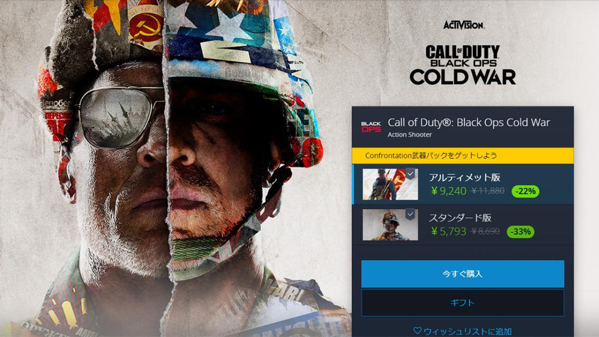 CoD:BOCW:PC版1月11日までセール中、スタンダード版は33%オフの5,793円