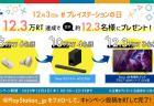 """初代""""PlayStation""""発売日記念「#プレイステーションの日」キャンペーン開催、豪華プレゼントも"""
