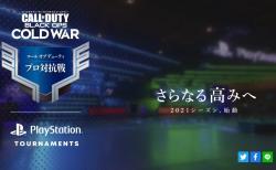 CoD:BOCW:賞金総額1,000万円「コール オブ デューティ プロ対抗戦」開催、プロチーム6団体によるリーグ戦をライブ配信