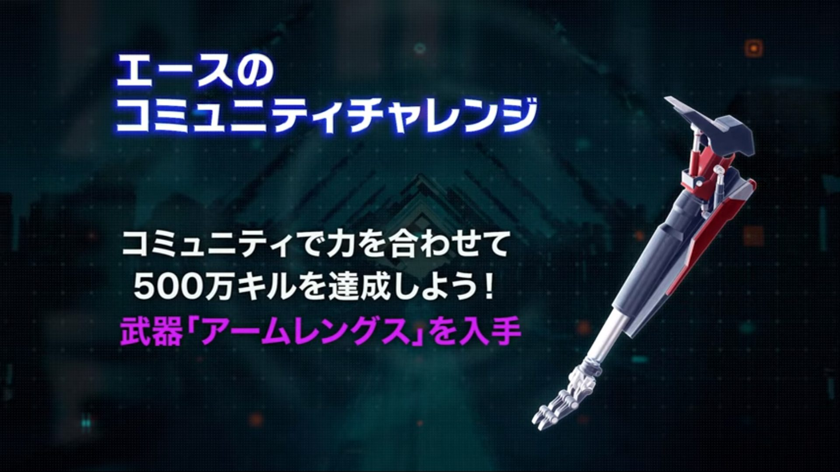 ハイパースケープ:限定格闘武器が手に入る「エースのコミュニティチャレンジ」開催、プレイヤー全員で500万キル達成を目指そう