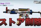 レインボーシックス シージ:野良連合の武器スキンがストア削除、日本時間2月1日午後11時まで購入可能