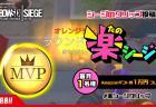 レインボーシックス シージ:#楽シージ キャンペーン2月の結果発表!受賞者にAmazonギフト券1万円分プレゼント