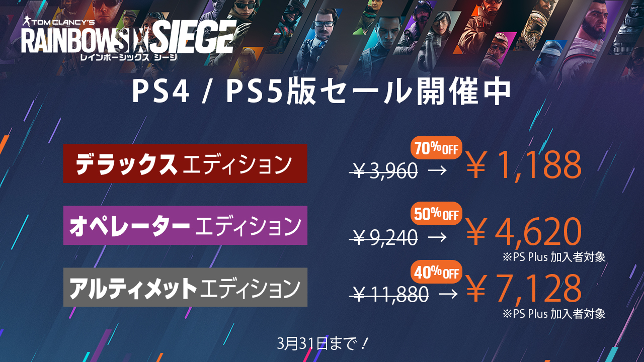 R6S_PS版セール内容