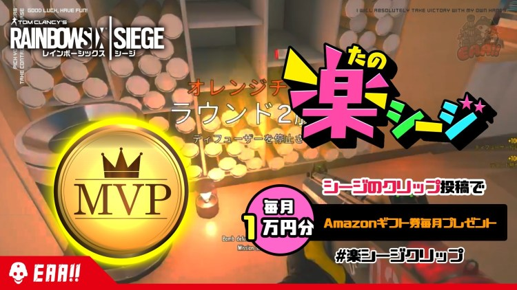 レインボーシックス シージ:#楽シージクリップ キャンペーン3月の結果発表!受賞者にAmazonギフト券1万円分プレゼント