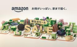 Amazonにて87時間限定の「新生活セール」開催中、ゲーミングヘッドセットなどがお買い得