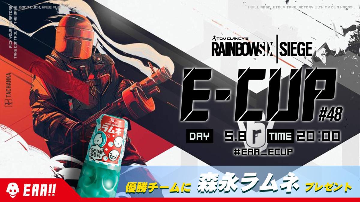 レインボーシックス シージ:PC版オンラインイベント「E-CUP #48」5月8日開催、優勝チームに森永ラムネプレゼント