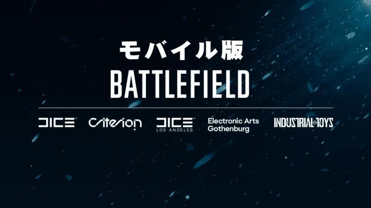 [速報] BFモバイル(仮):新作『バトルフィールド』モバイルゲームを2022年に配信
