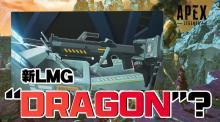 """[噂] エーペックスレジェンズ:新LMG""""Dragon""""登場? 正体は公式動画の「謎の銃」か"""