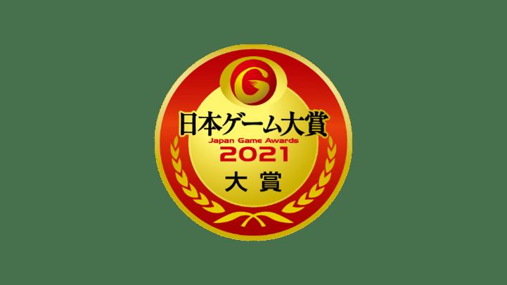 「日本ゲーム大賞2021」年間作品部門の一般投票開始、抽選でPS5/Xbox Series など豪華プレゼントも