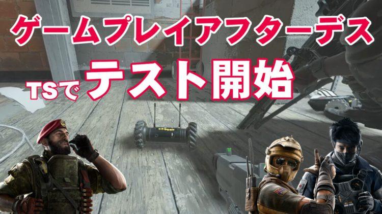 """レインボーシックス シージ:Y6S2テストサーバーで新機能""""ゲームプレイアフターデス""""など3種のテストに参加しよう(PC版のみ)"""
