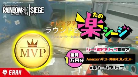 レインボーシックス シージ:#楽シージクリップ キャンペーン4月の結果発表!受賞者にAmazonギフト券1万円分プレゼント