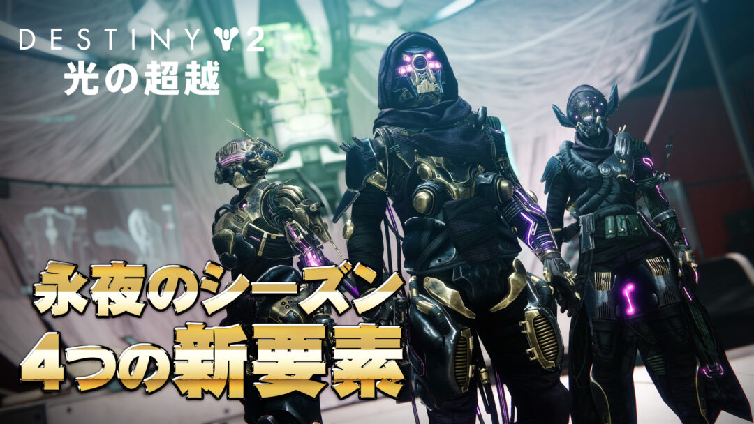 Destiny 2:シーズン14「永夜のシーズン」開幕!気になる4つの新要素をチェック
