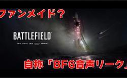 BF6(仮):「新作トレーラー音声」がネットに流出、高クオリティだが真偽不明
