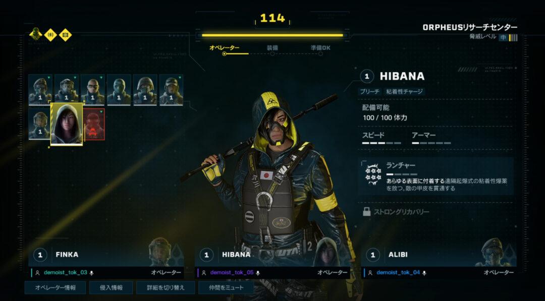R6E_Operator_hibana