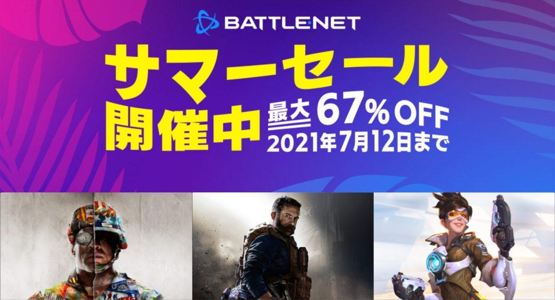 Battle.net「サマーセール」:『CoD:BOCW』40%オフ、『オーバーウォッチ』50%オフなどセール価格で販売中(7月12日まで)