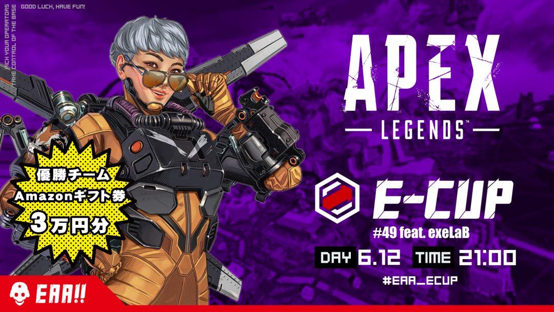 エーペックスレジェンズ:PC版カスタムイベント「E-CUP #49 feat. eXeLAB」6月12日開催、優勝チームにAmazonギフト券3万円分プレゼント