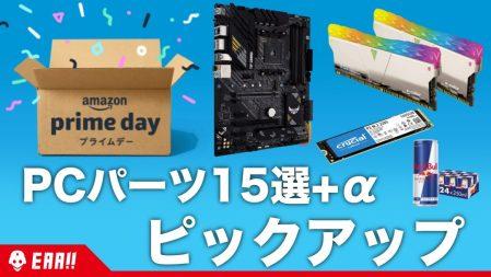 Amazon Prime アマゾンプライムデー PCパーツ セール