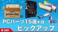 PCゲーマーがAmazonプライムデーで「安!」と感じたPCパーツ15選+α!(マザボ/メモリ/マイク/SSD/キャプボ/モニターetc)