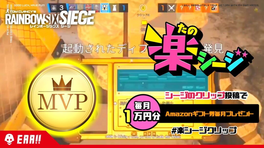 レインボーシックス シージ:#楽シージクリップ 5月の結果発表&6月の募集開始!Amazonギフト券1万円分プレゼント