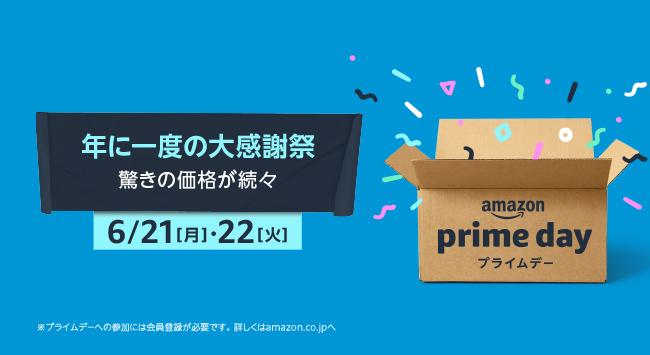 Amazonにて48時間のビッグセール「プライムデー」開催中、PS VRやゲーミングヘッドセットなどがお買い得