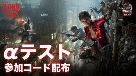 【アルファキー100枚いただいたので配布】吸血鬼バトロワTPS『Bloodhunt』7月2日21時からアルファテスト