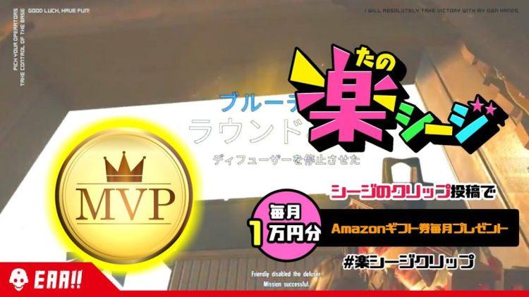 レインボーシックス シージ:#楽シージクリップ 6月の結果発表&7月の募集開始!Amazonギフト券1万円分プレゼント