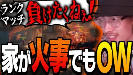 オーバーウォッチ:「家がオンファイア」火災報知器鳴り響く中でもOWをやめられないTa1yo選手