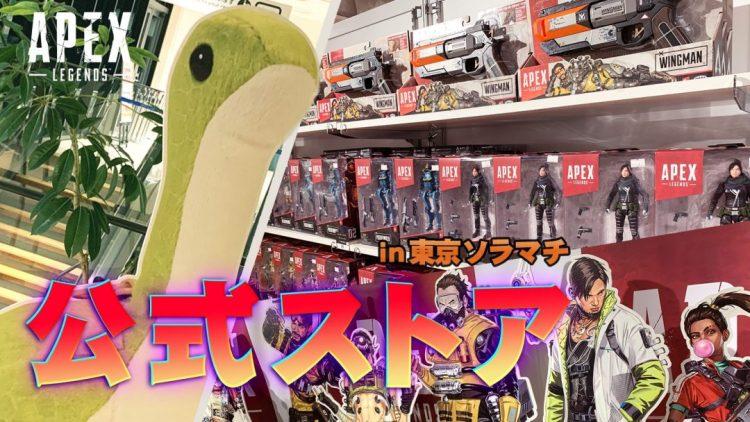 [独占] 日本初の『エーペックスレジェンズ』公式グッズストア「Apex Legends POP UP STORE」、オープン直前潜入レポート!(全商品リストアリ)